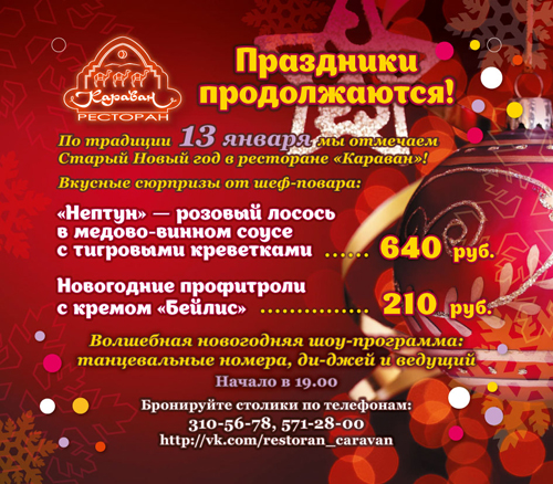 Новый год в ресторане в ульяновске