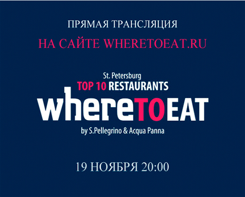WHERE TO EAT-2014